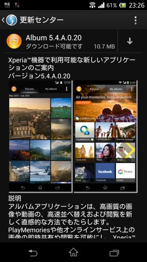 アルバムアプリが5.4.A.0.20にアップデート
