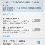 au Xperia Z1(SOL23)にSTAMINAモードと伝言メモなどを追加するアップデートを配信中