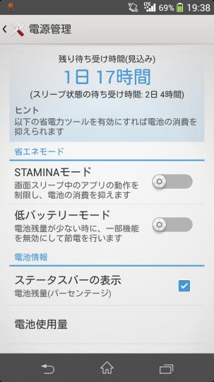 STAMINAモード