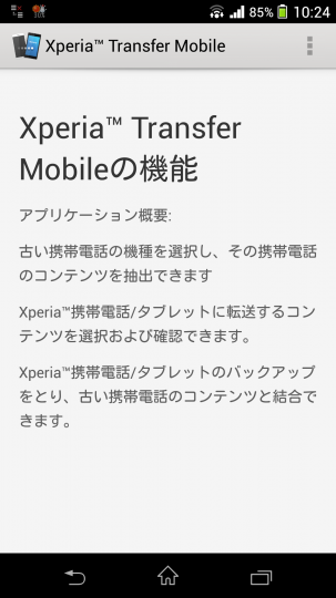 Xperia Transfer Mobile アプリ