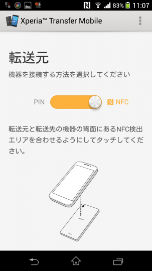 Xperia Transfer Mobileアプリ