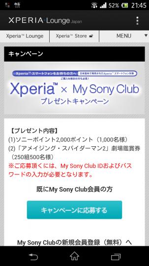 Xperia Lounge Japan