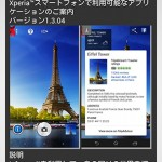 Xperia Z1にinfo-eye 1.3.04のアップデートが来ていました