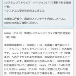 nasneのシステムソフトウェアがVer.2.11にアップデート、システムの安定向上のみ