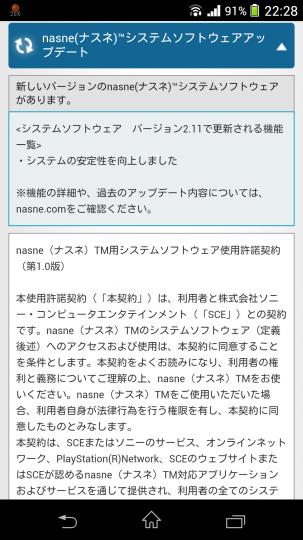 nasneのシステムソフトウェアがバージョン2.10にアップデート