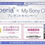 「ソニーポイント」か「劇場鑑賞券」が当たる!Xperia × My Sony Clubプレゼントキャンペーン実施中!