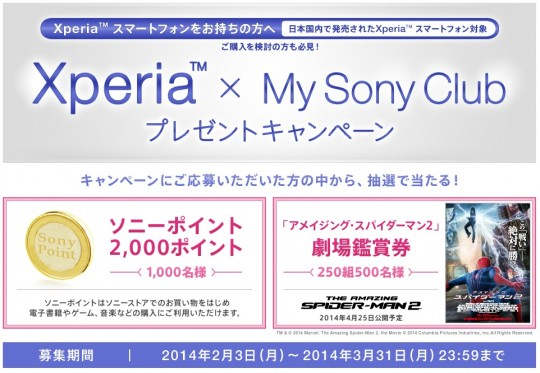 Xperia × My Sony Clubプレゼントキャンペーン