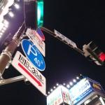 Xperia Z2(D6503)で夜間撮影したサンプル画像(Exifあり)が公開されました