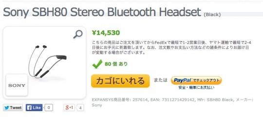 SBH80がEXPANSYS JAPANで発売中