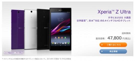 Xperia Z Ultar Wi-Fi版の値下げ