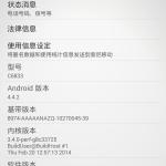 ソニー、Xperia Z Ultra(C68XX)にAndroid 4.4.2 KitKatのアップデートを提供開始?