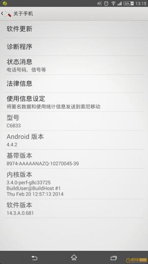 ファームウェア14.3.A.0.681