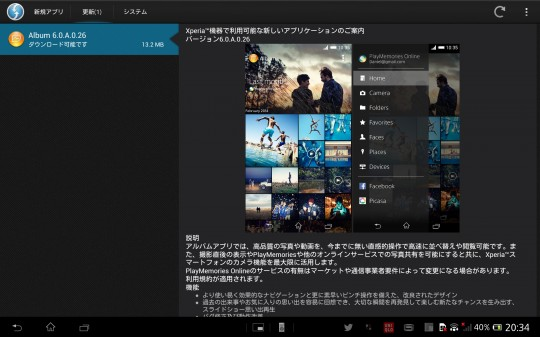 Xperia Tablet Zにもアップデート