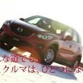 マツダの新世代4WD