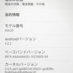 au Xperia Z1(SOL23)にバグフィックスのアップデートを配信中