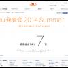 au 発表会 2014 Summer を5月8日13:00からスタート
