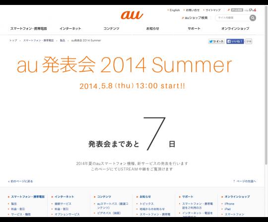 au-2014-summer
