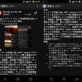 ムービーアプリ6.2.A.0.10