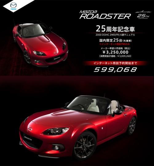 roadstar-25th