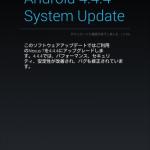 Nexus7(2012)にAndroid 4.4.4のアップデートが降ってきました