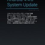 間が悪かった。Nexus7(2012)に4.4.3アップデートが降ってきたばかりなのに