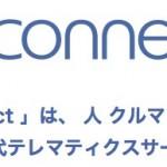 トヨタが次世代テレマティクス「T-Connect」を発表。マツコネより「つながっている」イメージがする