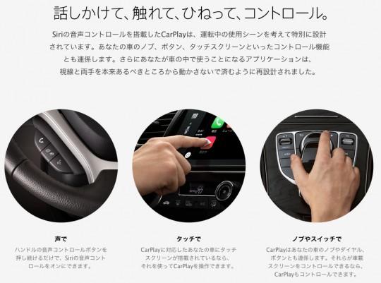 CarPlayの操作の基本