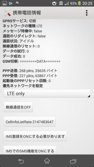 LTE onlyにしても電源を切ると設定が変わってしまう