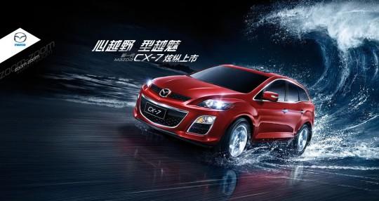 中国仕様CX-7