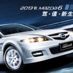 マツダ、旧型車販売が奏功、中国での自動車販売が好調