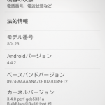 au Xperia Z1(SOL23)にAndroid 4.4.2へのアップデートを提供開始
