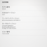 au Xperia Z Ultra(SOL24)にAndroid 4.4.2へのアップデートを提供開始