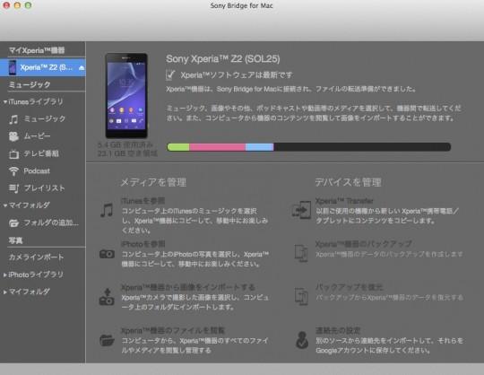 sony-bridge-for-mac_zl2