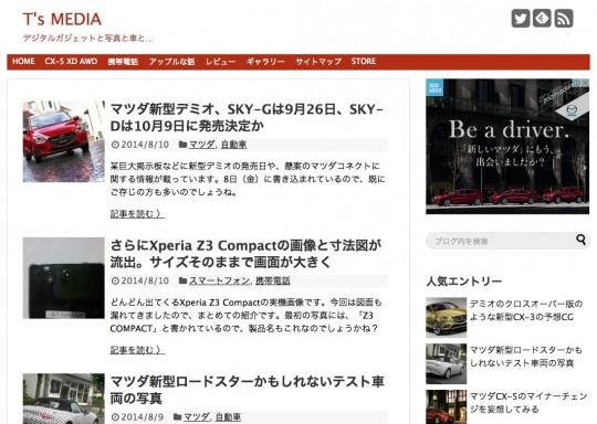t-media20140810