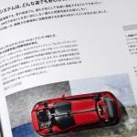 マツダ、4WDシステムを小型軽量化、走行と環境性能を両立へ