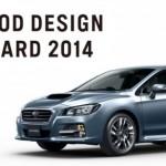 スバル レヴォーグが2014年度グッドデザイン賞を受賞