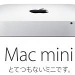 新型Mac mini(Late 2014)がようやく登場!買いますよ!