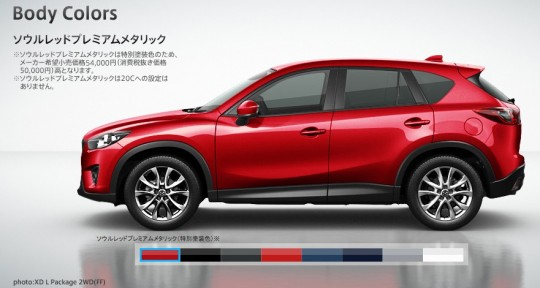 CX-5_color