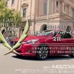 マツダ新型デミオの日本カー・オブ・ザ・イヤー受賞記念TV CM「デミオ 感謝と決意」篇