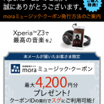 au Xperia Z3(SOL26)購入特典、moraミュージック・クーポンが届く