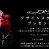 マツダ、新型CX-3 デザインスケッチプレゼント受付中