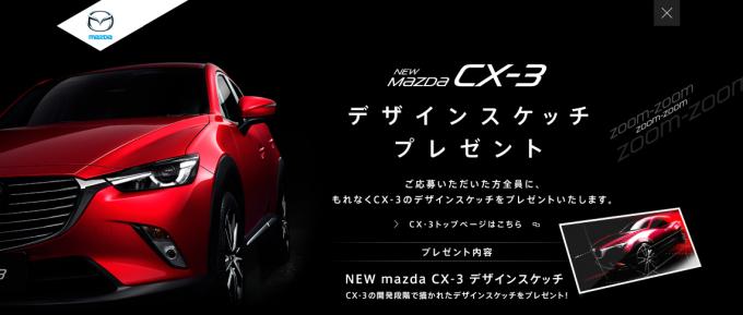 CX-3-Design-sketch