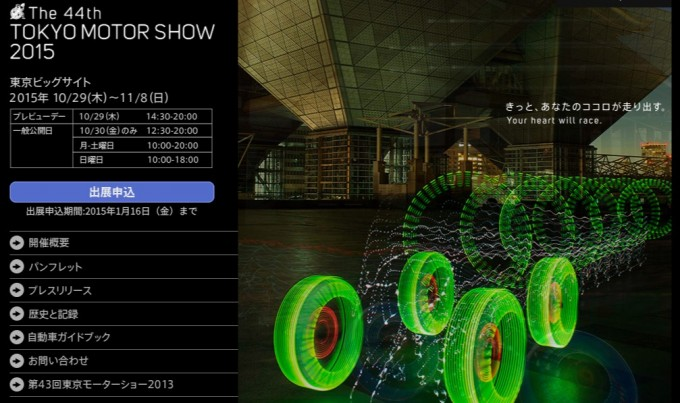 TOKYO_MOTOR_SHOW_WEB_SITE