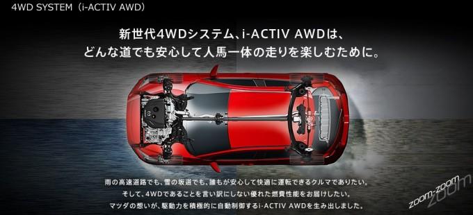 demio-i-activ_AWD