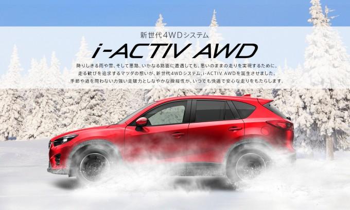 i-ACTIV AWD