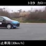 [動画]トヨタ新型カローラ アクシオの衝突被害軽減ブレーキ試験