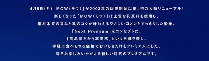 mow-1