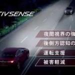 """[動画]マツダ、""""i-ACTIVSENSE""""の進化を紹介する動画を公開"""