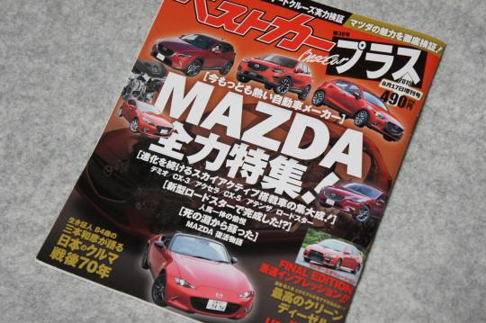 ベストカープラス 2015年8月17日増刊号