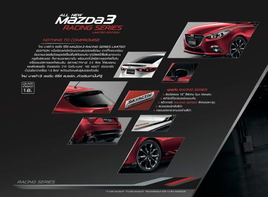 mazda3 racing seriesのエクステリア
